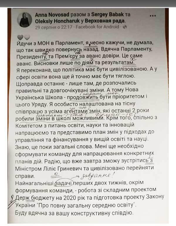 В який скандал влипла глава МОН Анна Новосад і як їй довелося виправдовуватися, фото