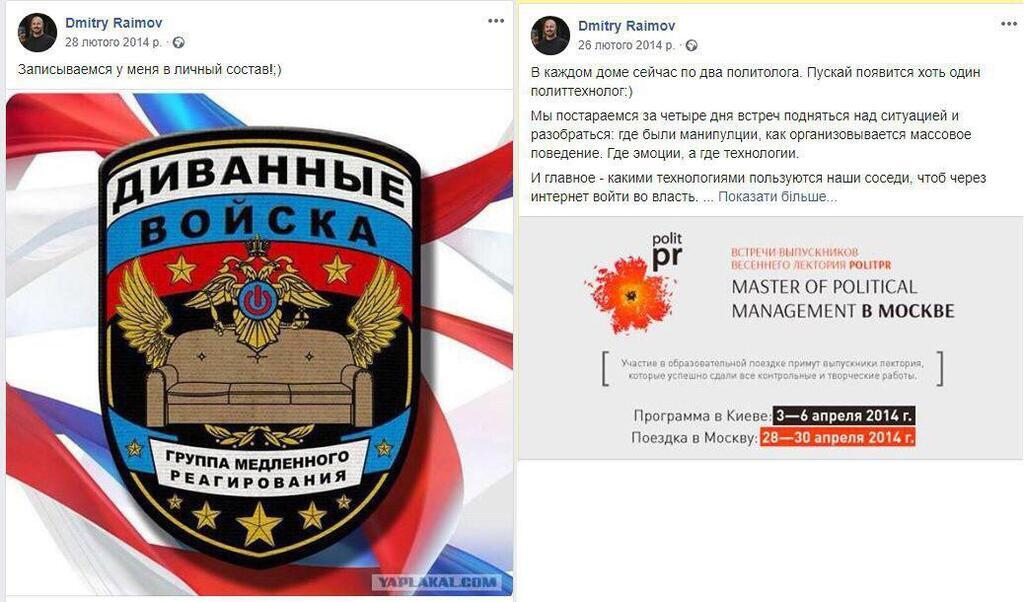 Кто такой Дмитрий Раимов, как связан с РФ и чем будет заниматься в Минздраве