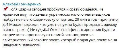 """""""Шарий обиделся"""": Гончаренко рассказал об ударе Зеленского по блогеру, видео"""