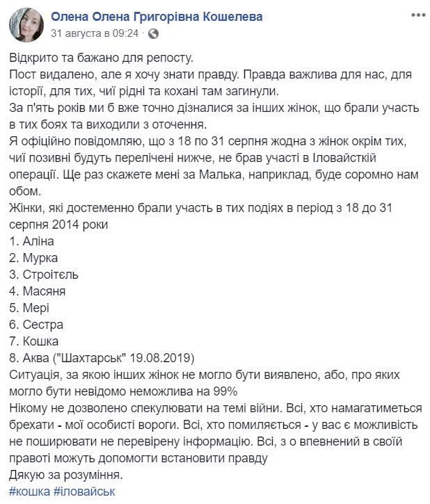 Хто така Ксенія Бикова і як вона потрапила в скандал через Іловайськ