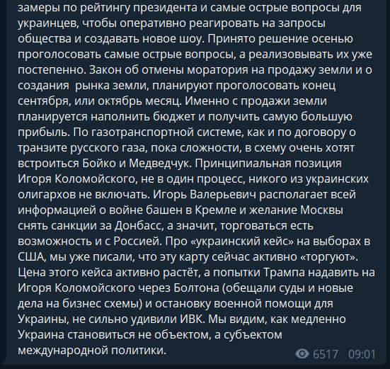 """""""Любит народ такое шоу"""": украинцам рассказали, что задумал Зеленский"""