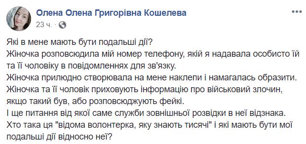 Кто такая Ксения Быкова и как она попала в скандал из-за Иловайска