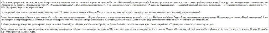 Хто такий Дмитро Корнійчук, через якого Міккі Рурк захотів в Загірці