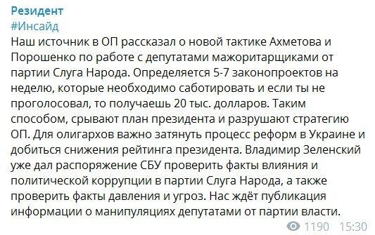 """Скандал в партії Зеленського: Ахметова і Порошенка звинувачують у підкупі депутатів від """"Слуги народу"""""""