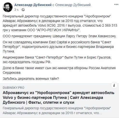 """Дубинский обматерил главу """"Укроборонпрома"""" Абромавичуса и обвинил его в связях с Россией"""