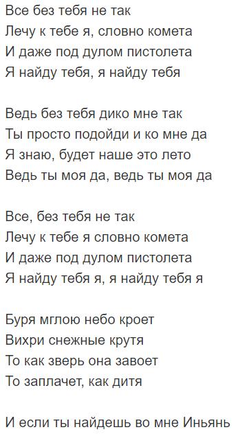 Комета: текст і завантажити пісню JONY