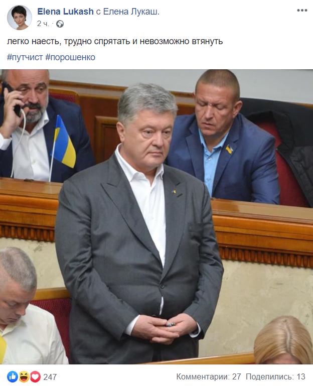 Українців насмішило фото розжирілого Порошенка в Раді