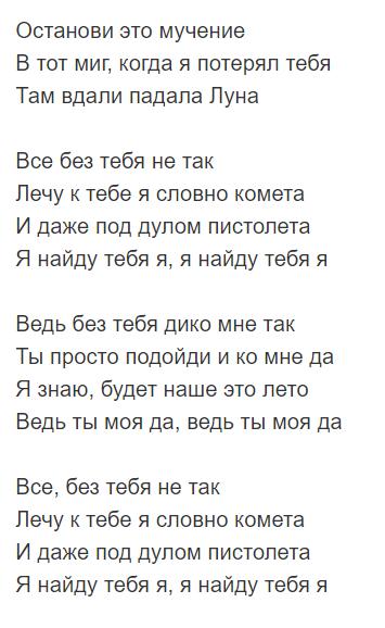 Комета: текст и скачать песню JONY