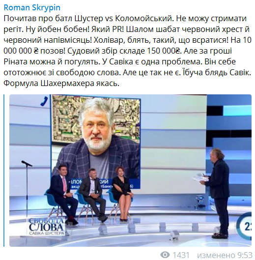"""""""Їб*ча бл*дь Савік"""": Скрипін висміяв скандал Шустера з Коломойським"""