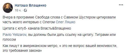 Влащенко вклинилась в скандал с Коломойским и заставила извиниться соратника Шустера