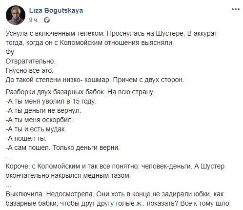 """""""А ты и есть мудак!"""" Богуцкая рассказала, как проснулась на Шустере"""