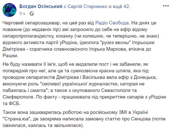 """Хто така Валерія Івашкіна і що за """"сепарозашквар"""" вона влаштувала на """"Радіо Свобода"""""""