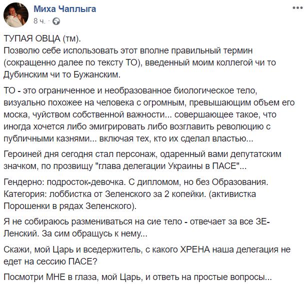 """""""Тупая овца"""": Елизавета Ясько вызвала каверзные вопросы к Зеленскому"""