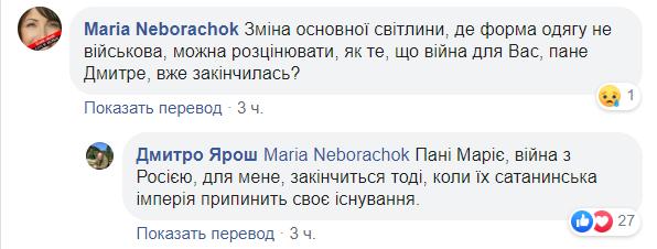 Путін нервово ковтнув: Ярош зібрався пролити останню кров