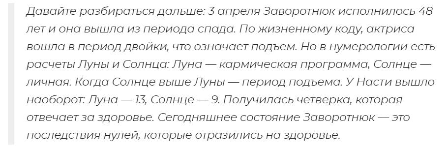 Анастасия Заворотнюк нарушила закон природы – нумеролог