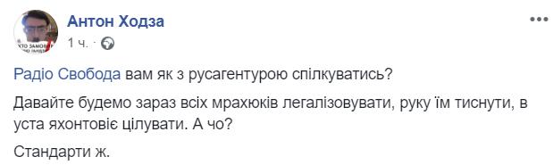"""Кто такая Валерия Ивашкина и что за """"сепарозашквар"""" она устроила на """"Радио Свобода"""""""