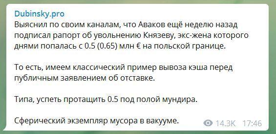 """Аваков подписал рапорт об увольнении Князева, - нардеп из """"Слуги народа"""""""