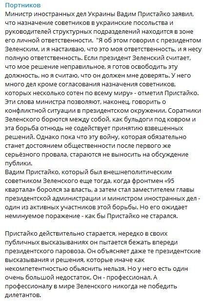 Світ Зеленського веде Україну до неминучого краху - Портников