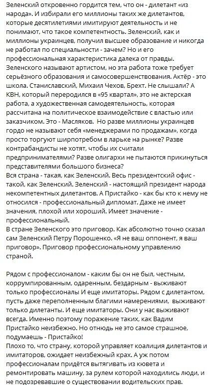 Мир Зеленского ведет Украину к неизбежному краху - Портников