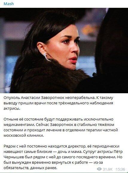 Врачи сделали заключение: появились срочные новости о Заворотнюк