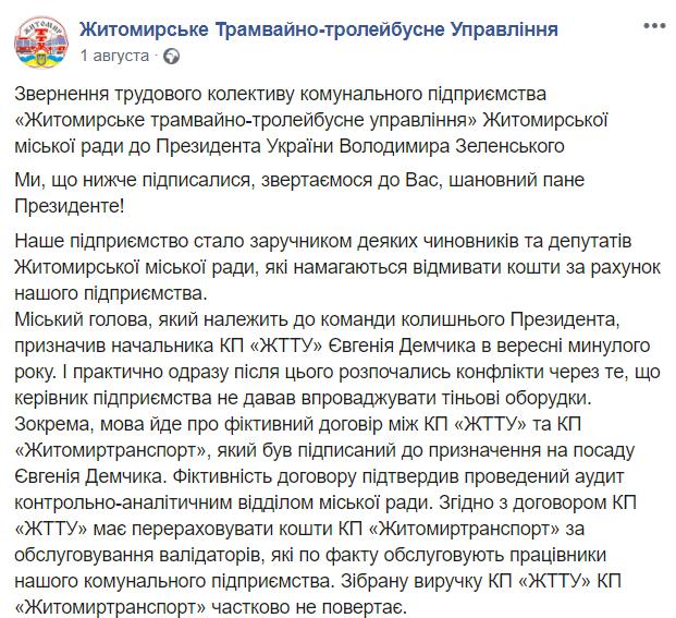 Загиблі в ДТП під Житомиром напередодні скаржилися Зеленському