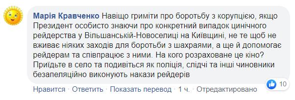 Зеленський відповів на скарги загиблих в ДТП під Житомиром, відео