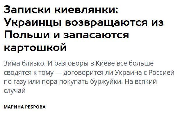 РосСМИ: Киевляне без российского газа переселяются в землянки