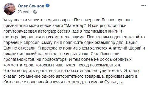 Шарій – ворог: Сенцов дав пояснення