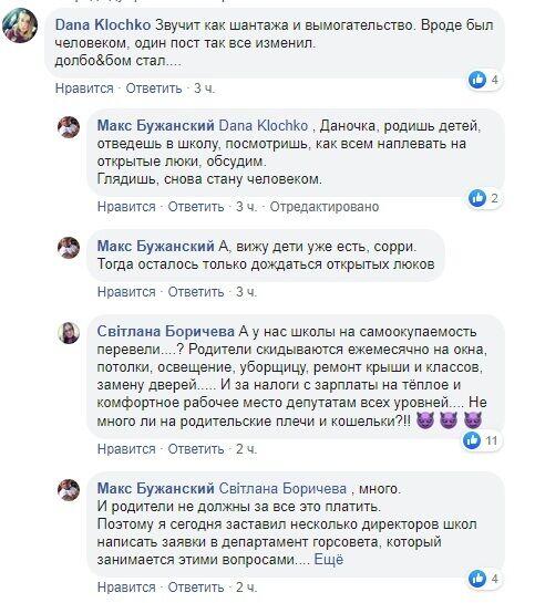 """""""Скажу родителям, что они дол@оебы"""": Бужанский разразился оскорблениями и получил жесткий ответ"""