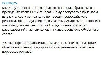 "Портнов ""послав нах*й"" Львівську облраду"