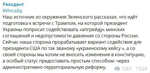 Зеленский прибыл к Трампу с неожиданной для Кремля просьбой по Донбассу