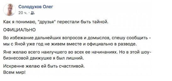 Хто такий Олег Солодухов і в чому він звинуватив співачку Яну Соломко, фото