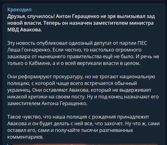 Антон Геращенко после назначения в МВД оконфузился с каверзными вопросами