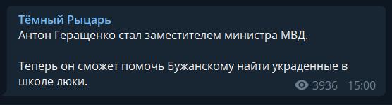 Антон Геращенко після призначення в МВС осоромився з каверзними питаннями