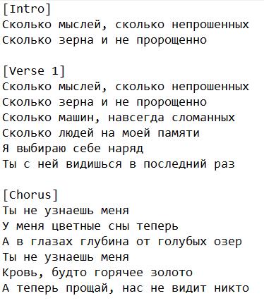 Жива: текст, перевод на русский, скачать новый хит The Hardkiss