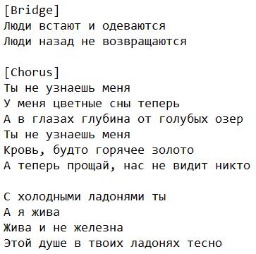 Жива: текст, переклад на російську, скачати новий хіт The Hardkiss