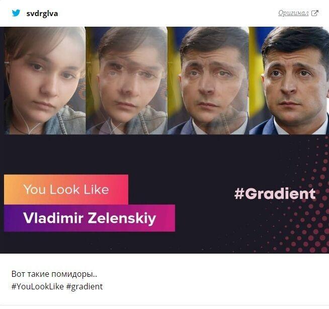 Gradient: що це за програма і як вона шокує мережу