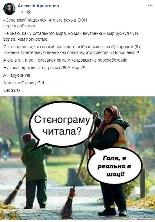 """""""Сволочь Порошенко!"""" Арестович шокирован речью Зеленского в ООН, видео"""