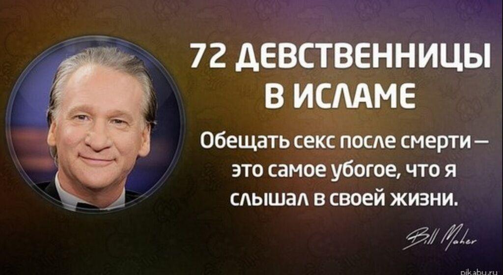 """""""Прое*аная страна"""": кто такой Билл Мар, как он оскорбил Украину и в какие скандалы попадал"""