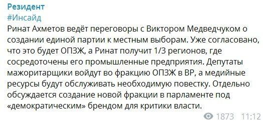 После информации о подготовке Майдана Ахметов объединяется с Медведчуком против Зеленского