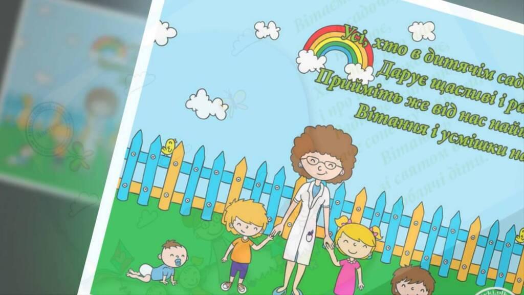 День воспитателя 2019: стихи, открытки и картинки для поздравления на праздник