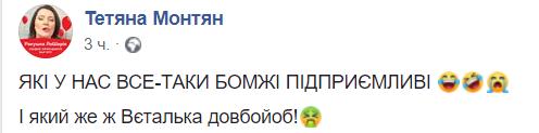 """""""Виталька долбо*б!"""" Случай в метро Киева показал перспективы Кличко"""
