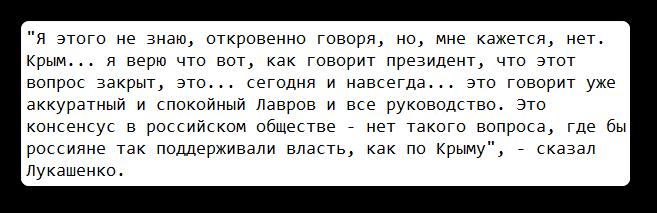 А в Україні його все одно любитимуть: що Лукашенко сказав про Зеленського і Крим, відео