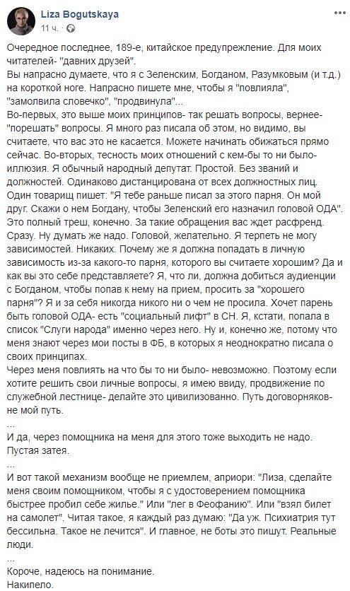 """Богуцкая рассказала, как """"порешать"""" вопросы с Богданом и объяснила свое попадание в """"Слугу народа"""""""