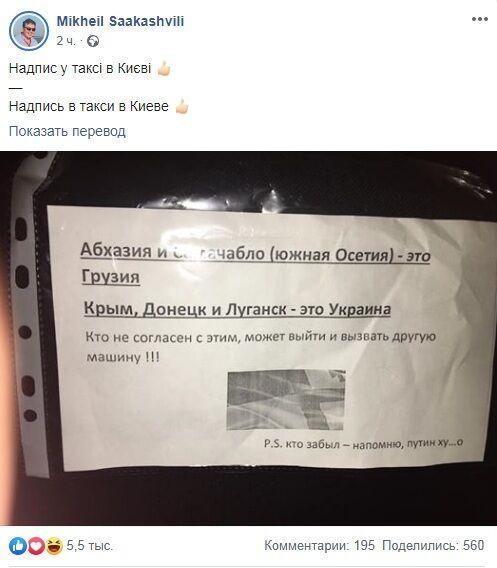 """""""Путін – ху * ло"""": пост Саакашвілі про таксі в Києві підірвав мережу, фото"""