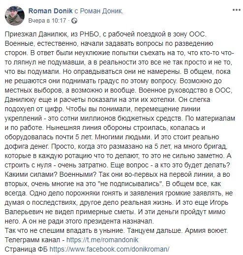 Данилюк приехал на Донбасс и слегка подох*ел, - Роман Доник