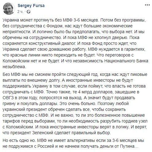 Как Путин поможет Зеленскому решить острую финансовую проблему – Фурса