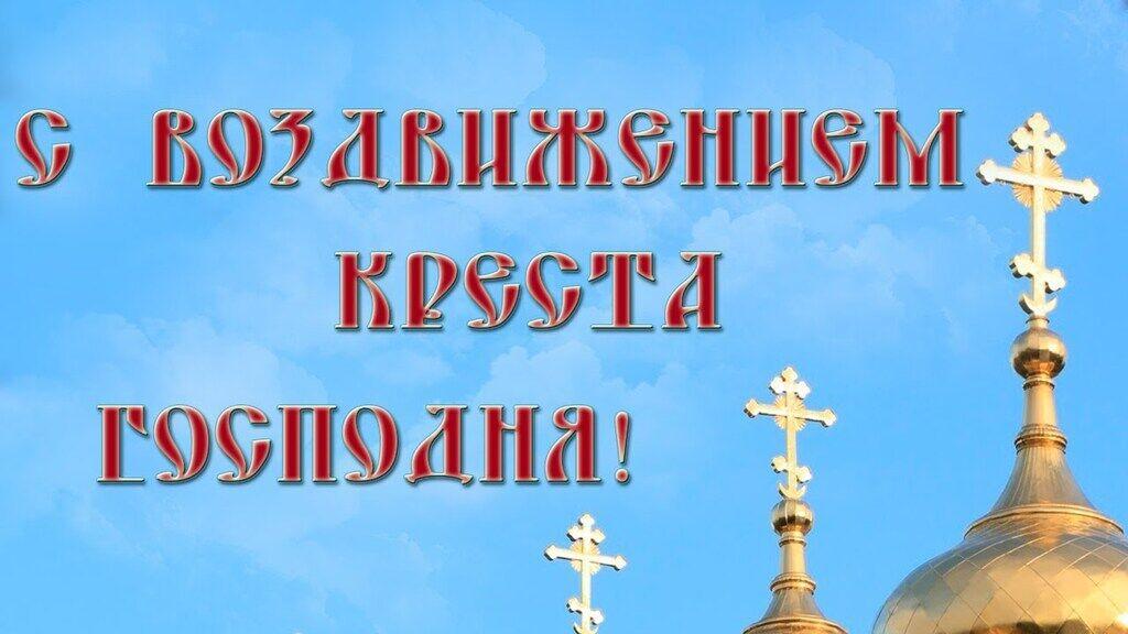 Воздвижение Креста Господня 2019: что значит праздник, картинки и открытки для поздравления