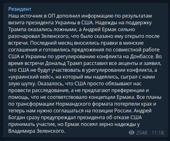 Зеленський злиться: Єрмак і Богдан провалили битву за вплив