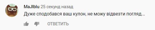 Яніна Соколова зважилася на дуже глибоке декольте, Добкін не стримав емоцій